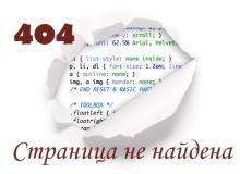 Ошибка 404: Страница не найдена
