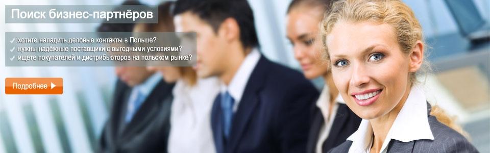 Бизнес-партнёрство. Поиск деловых партнёров в Польше