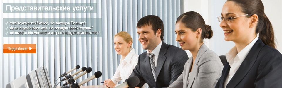 Представительские услуги - открытие и продвижении бизнеса в Польше